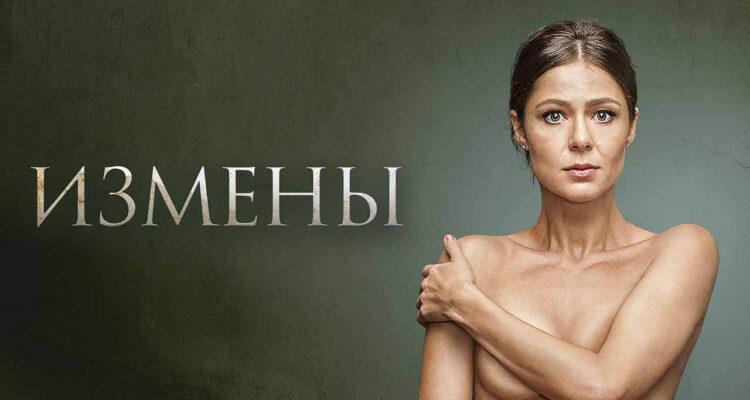 Сериал Измены 2 сезон о дате его выхода