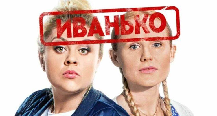 Сериал Иванько 2 сезон когда дата выхода в 2021
