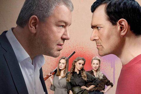 Сериал Война семей 3 сезон когда дата выхода в 2022
