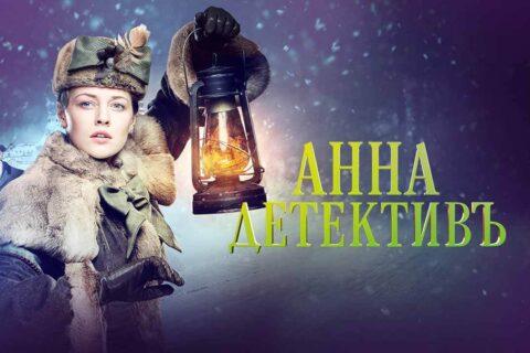 Сериал Анна-детектив 3 сезон, когда дата выхода в 2022