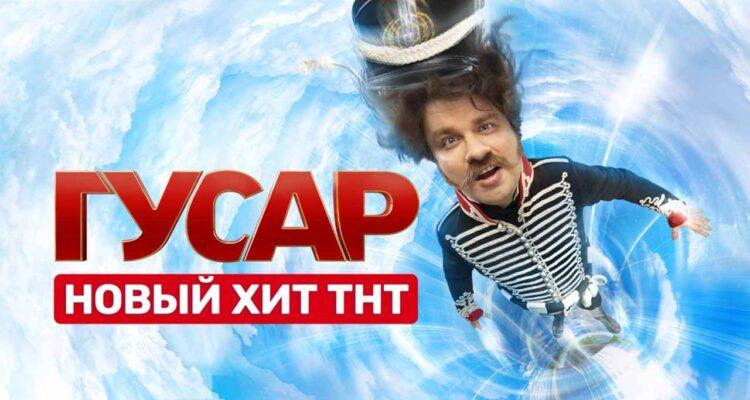 Сериал Гусар 2 сезон, когда дата выхода в 2021