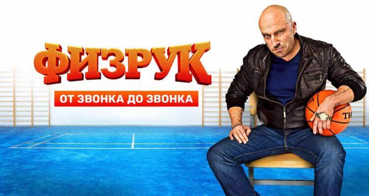 Сериал Физрук 5 сезон, когда дата выхода в 2021