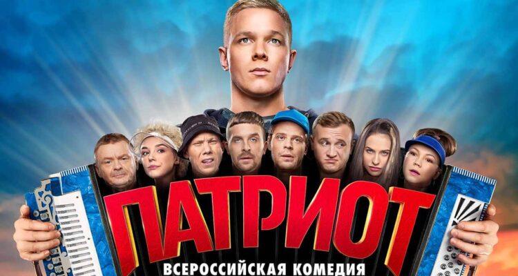 Сериал Патриот 2 сезон, когда дата выхода в 2021