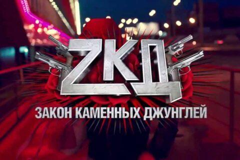 Сериал ЗКД 3 сезон, когда дата выхода в 2022